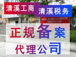 东莞清溪工商税务正规备案代理公司