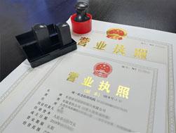 东莞清溪代办营业执照