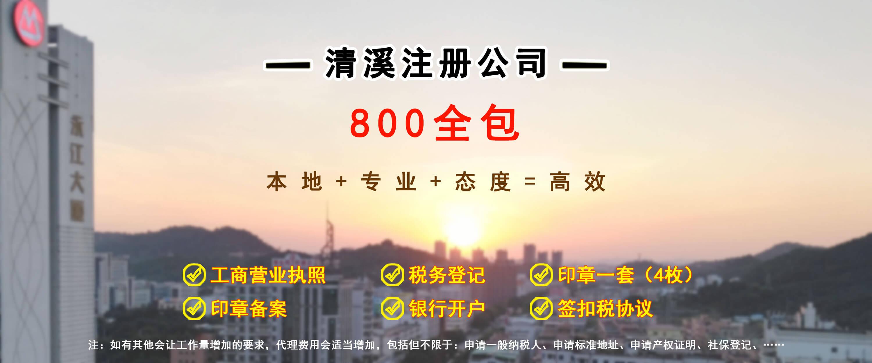 东莞清溪注册公司800全包