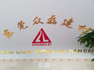 东莞市众磊建材有限公司